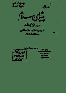 pishvaye_eslam_emad_zadeh-pdf-01