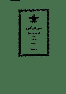 sushians-pdf-01