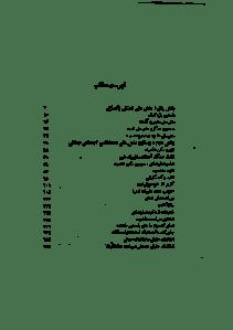 pajuheshi_dar_maneshe_melli_va_maneshe_parsayi_dar_iran-pdf-03