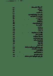 pajuheshi_dar_maneshe_melli_va_maneshe_parsayi_dar_iran-pdf-04