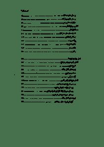 payambar_va_yahood_e_hejaz-pdf-04