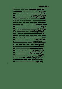 payambar_va_yahood_e_hejaz-pdf-05