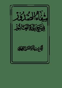 shafaussodoor-pdf-01