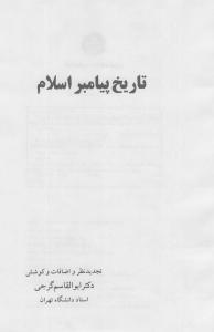 tarikh_payambare_eslam-pdf-03