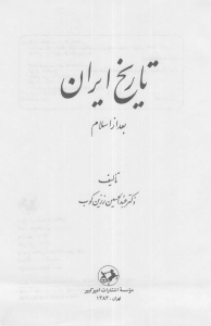 tarikhe_iran_bad_az_eslam__zarrinkoob-pdf-01