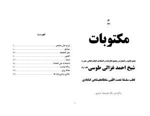 maktoobat-ghazali-pdf-01