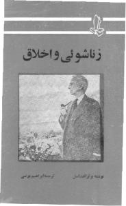 zanashooi_va_akhlagh-pdf-01