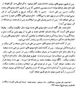 imamzaman_01