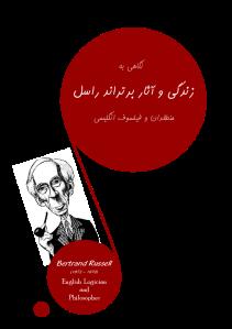 bertrand_russell_life_and_writings-pdf-01