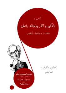 bertrand_russell_life_and_writings-pdf-01