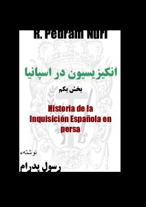 inquisicion_spania_persian-pdf-01