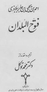 fotuh_ol_boldan_baladhury-pdf-01