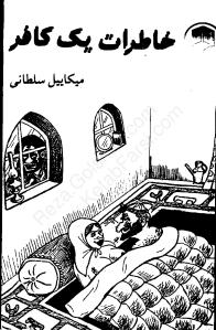 khaterat_yek_kaafar-pdf-01