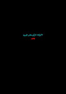 gharaate_secular_ghoran_v2-pdf-01