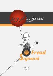 lahzehaaei_baa_freud-pdf-01