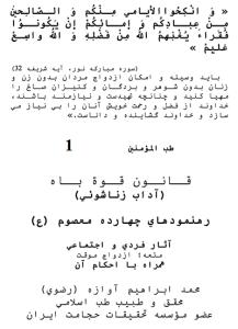 adabe-zanashooyi-dar-eslam-pdf-01