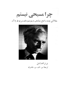 bertrand_russell_-_why_am_i_not_a_christian-pdf-01