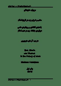 sex_zan_shar_dar_tarikhe_eslam-pdf-01