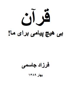 qoran_bi_hich_payami-pdf-01