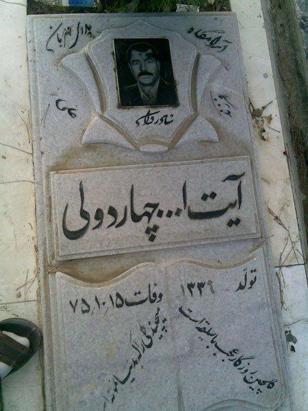 ayatollah_4dooli