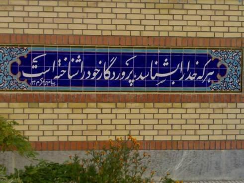 payambar_akram