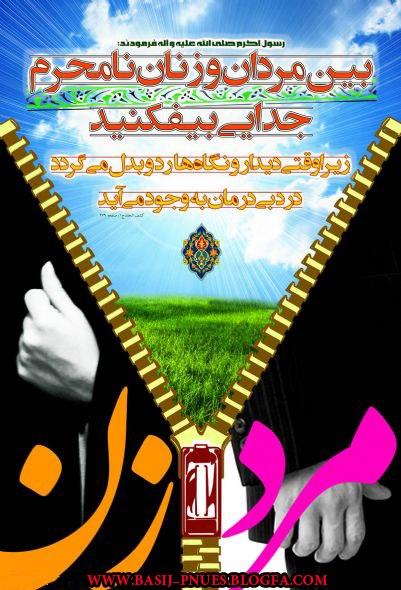 shookhi_ba_namahram02