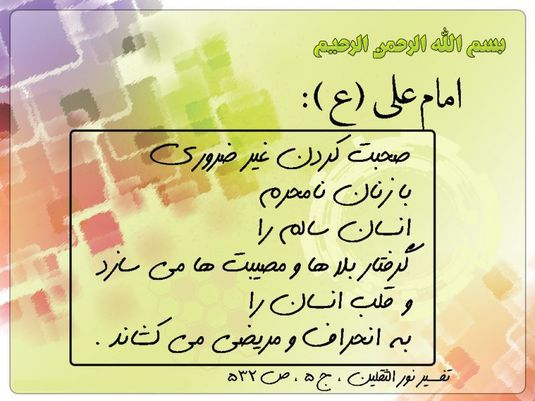 shookhi_ba_namahram03