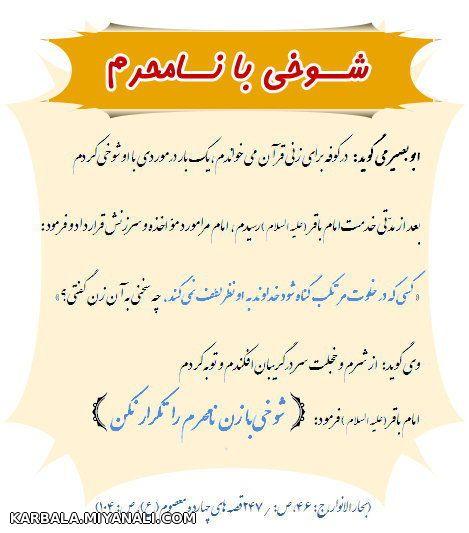 shookhi_ba_namahram04