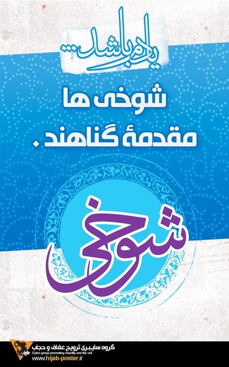shookhi_ba_namahram05
